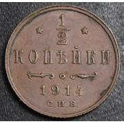 1/2 копейки 1914 год