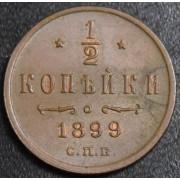 1/2 копейки 1899  год