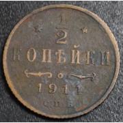 1/2 копейки 1911 год