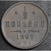 1/2 копейки 1897  год