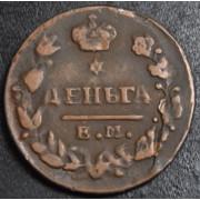 Деньга 1828 год . ЕМ - ИК