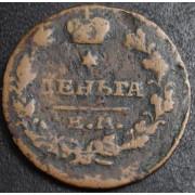 Деньга 1819 год . ЕМ - НМ