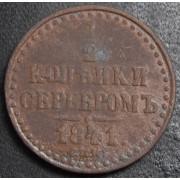1/2 копейки  1841 год . СПМ