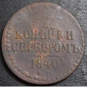 1/2 копейки  1840 год.ЕМ