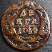 Денга 1749 год . Покрыта лаком