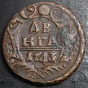 Денга 1743 год