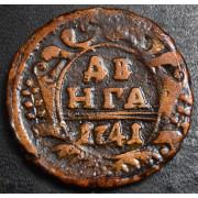Денга 1741 год .покрыта лаком