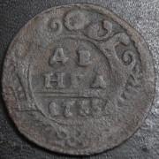 Денга 1735 год