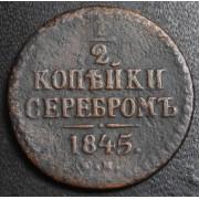 1/2 копейки  1845 год . СМ