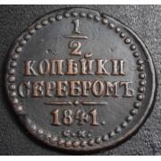 1/2 копейки  1841 год . СМ