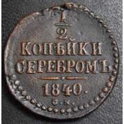 1/2 копейки  1840 год.СМ