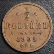 1/2 копейки 1908 год