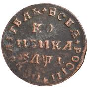 1 копейка 1710 год