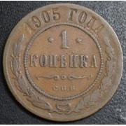 1 копейка 1905 год