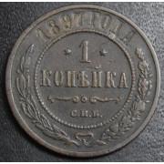 1 копейка 1897 год