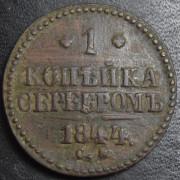 1 копейка серебром 1844 год . СМ