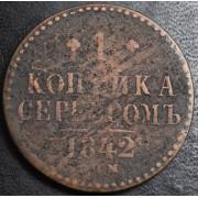 1 копейка серебром 1842 год . СПМ