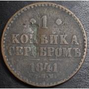 1 копейка серебром 1841 год . СПМ