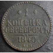 1 копейка серебром 1840 год. ЕМ