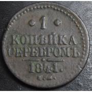 1 копейка серебром 1841 год . ЕМ