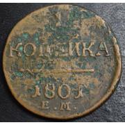 1 копейка 1801 год  ЕМ