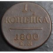 1 копейка 1800 год ЕМ