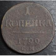 1 копейка 1799 год . ЕМ