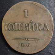 1 копейка 1837 год  ЕМ - НА