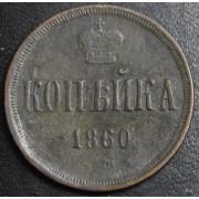 1 копейка 1860 год ЕМ