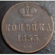 1 копейка 1853 год  ЕМ