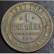 1 копейка 1907 год