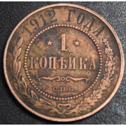 1 копейка 1912 год