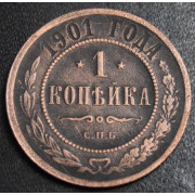 1 копейка 1901 год