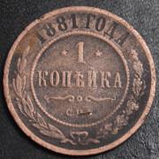 1 копейка 1881  год