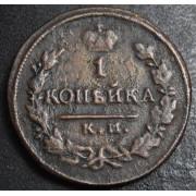 1 копейка 1822 год  КМ - АМ