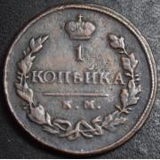 1 копейка 1819 год  КМ - АД