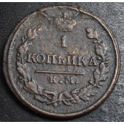 1 копейка 1818 год КМ - АД