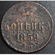 1 копейка 1859 год ЕМ