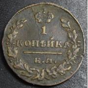 1 копейка 1830 год . ЕМ - ИК