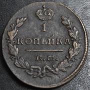 1 копейка 1829 год . ЕМ - ИК