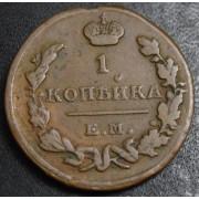 1 копейка 1824 год . ЕМ - ПГ