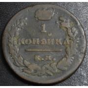 1 копейка 1823 год . ЕМ - ФГ