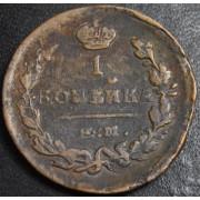 1 копейка 1822 год . ЕМ - ФГ
