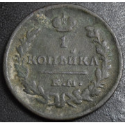 1 копейка 1821 год . ЕМ - НМ