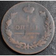 1 копейка 1820 год . ИМ - ЯВ