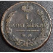 1 копейка 1819 год ЕМ - НМ