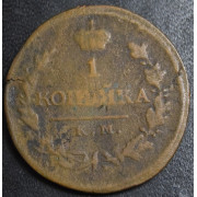1 копейка 1818 год . КМ - ДБ