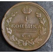 1 копейка 1811 год . ЕМ - НМ