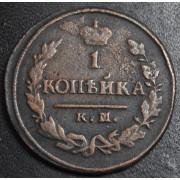 1 копейка 1823 год  КМ - АМ