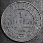 1 копейка 1911 год